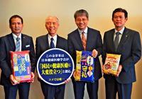 4000件から選ばれた沖食「金芽米」 生活習慣病予防で健康医療アワード受賞