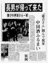 伊波さんの帰国を伝える1982年2月28日付本紙紙面