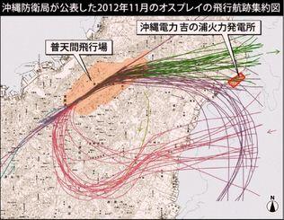 沖縄防衛局が公表した2012年11月のオスプレイ飛行航跡集約図