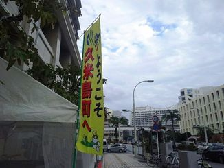 あす開幕へ準備が進む「久米島町観光・物産と芸能フェア」。那覇市久茂地のタイムスビルで開催です。