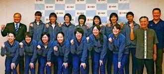 初の沖縄合宿に意気込む全日本女子バレーボールチームの真鍋政義監督(後列右端)、木村沙織(同左から2人目)ら選手たち=県庁
