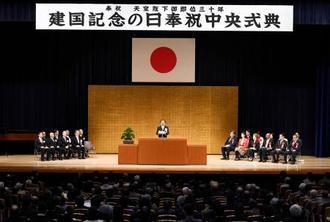 「日本の建国を祝う会」が東京都渋谷区で開いた式典=11日午後