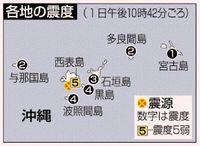 西表島 震度5弱/M5.6 黒島・波照間震度4