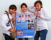 芸風異なる若手、再び結集 歌って踊って「チャンプ流ぅ芸能団」 3月9日に開催
