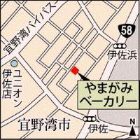 [胃心地いいね](476)/やまがみベーカリー/宜野湾市伊佐/歯応え絶妙カレーパン