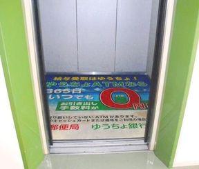 ゆうちょ銀行の広告マットが設置されたエレベーター。マットの半分以上は県のイメージを表示することが条件=県庁西口エレベーター
