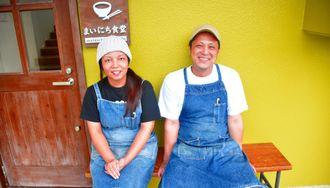まいにち食堂を営む伊波和晃さん(右)、真理子さん夫妻=7日、読谷村喜名