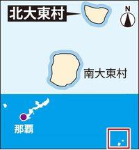 中国軍艦がまた接続水域に 沖縄・北大東島沖、狙いは何か