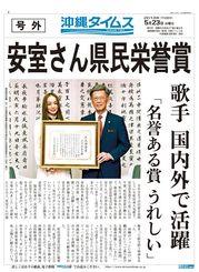 安室さん県民栄誉賞の号外紙面