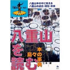 「八重山を読む」 南山舎・4011円