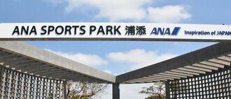 (資料写真)ANA SPORTS PARK 浦添(浦添運動公園)