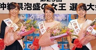 泡盛の女王に選ばれた(左から)新垣知加さん、稲嶺和佳菜さん、東江香織さん=9日、パシフィックホテル沖縄