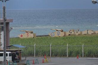 米軍のCH53E大型輸送ヘリが海上に落下させた物体と同型と見られる鉄製の構造物=2月、読谷村の米陸軍トリイ通信施設
