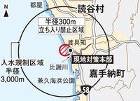 読谷・渡具知沖 あす21日不発弾処理 半径3キロ内入水規制
