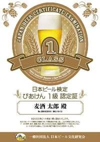 日本ビール検定、9月実施 満点合格の特典は1年分