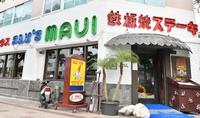 沖縄の老舗ステーキ店を買収 大阪・フジオフード 幅広い客層獲得狙う