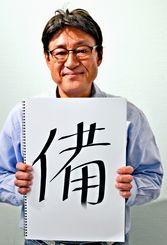 「備」を選んだ琉球放送元キャスターの土方浄さん