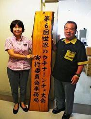 第6回世界のウチナーンチュ大会実行委員会事務局に看板を設置する安慶田副知事(右)と、川上副参事=12日、県庁