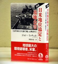 ミッチェル氏の新著「追跡 日米地位協定と基地公害」