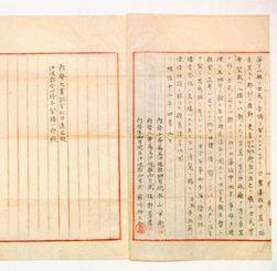 「琉球処分」直後、内務省官員が琉球の旧支配層の抵抗を抑える統治策を新県政に意見した文書(県立公文書館寄託資料)