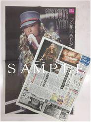 9月17日付沖縄タイムス