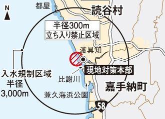 不発弾処理現場と立ち入り禁止区域、入水規制区域