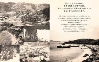 県公文書館が所蔵する写真を組み合わせた戦跡マップの1ページ。サイト上では各戦跡の詳細などが閲覧可能となる予定(座間味村提供)