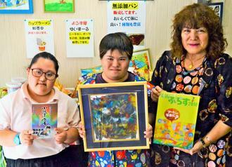 イタリアのアート凧展に出品することを喜ぶ小波津有希さん(中央)と母の智恵美さん(右)、有希さんの友人の米盛亜伊里さん=14日、与那原町与那原・就労継続支援B型事業所ゆいまーる
