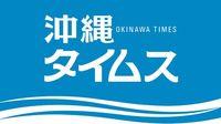 沖縄 いじめワースト4 前年度比5倍の1万2482件