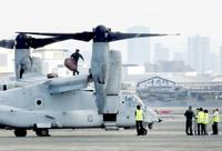 伊丹空港にオスプレイ緊急着陸 普天間飛行場所属