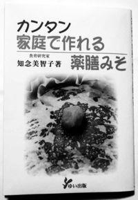 [沖縄県産本 コレ読んだ?]知念美智子著「カンタン家庭で作れる薬膳みそ」健康を守る自家製の味