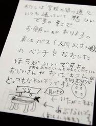 【2位の記事】姉妹が名護市役所宛てに書いたハガキ。壊れたベンチの絵が添えられている=22日、名護市役所