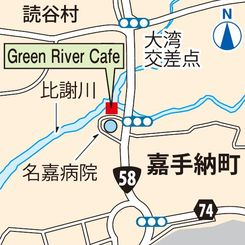 「Green River Cafe」の場所
