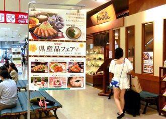 サンエーは外食部門でも県産食材を使い、多彩なメニューをPRしている=那覇市おもろまち、サンエー那覇メインプレイス