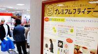 ニュースが分かる【Q&A】「プレミアムフライデー」  サービス業が多い沖縄ではどうなの?