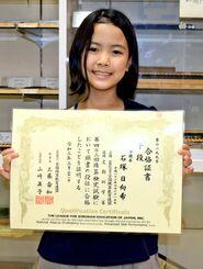 2段飛びで珠算十段に合格した石塚日向希さん=13日、浦添市屋富祖・宮城珠算学校