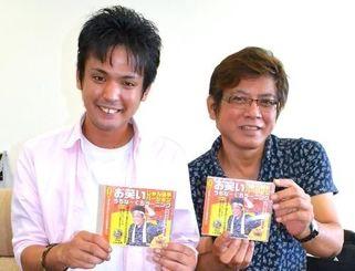 「お笑いうちなーぐちラーニング」をアピールするじゅん選手(左)と企画した羽地裕治代表=沖縄タイムス社