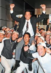 日本ハムから3位指名を受け、肩車で祝福される九産大の高良一輝=2016年10月20日、福岡市の同大