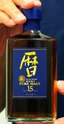 ヘリオス酒造で15年間貯蔵されていた原酒を使ったウイスキー「暦15年」
