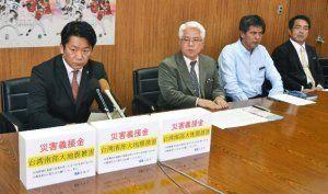 台湾地震への募金を呼びかける中山市長(左)ら=石垣市役所