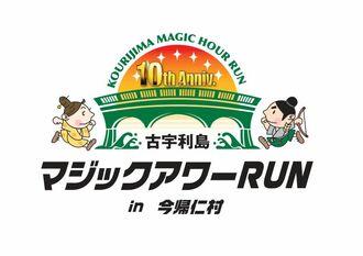 第10回記念古宇利島マジックアワーRUN in 今帰仁村大会ロゴ