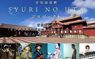 「SYURI NO UTA プロジェクト」ページより