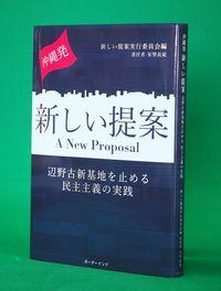 [読書]「沖縄発 新しい提案 辺野古新基地を止める民主主義の実践」(新しい提案実行委員会編・安里長従) 県民投票を行う意義示す
