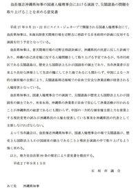 石垣市議会、知事の国連演説に「尖閣」発言求める 賛成多数で意見書可決