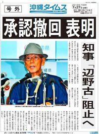 翁長知事「辺野古」阻止へ 埋め立て承認撤回を表明【記者会見・動画あり】