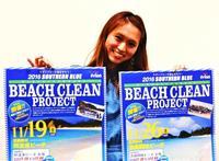 ビーチ清掃、参加者募る オリオンビール