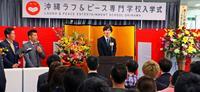 エンタメの技、吉本に学ぶ 「沖縄ラフ&ピース専門学校」開校