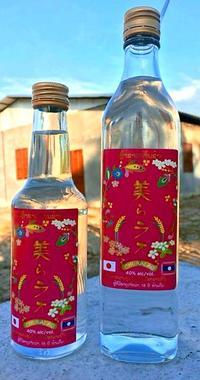 泡盛のルーツといわれるラオス地酒、産業化を沖縄から支援 富裕層狙い販売へ