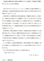 翁長雄志沖縄県知事の国連人権理事会における演説で、尖閣諸島の問題を取り上げることを求める意見書