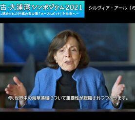 シルヴィア・アール博士のメッセージ動画